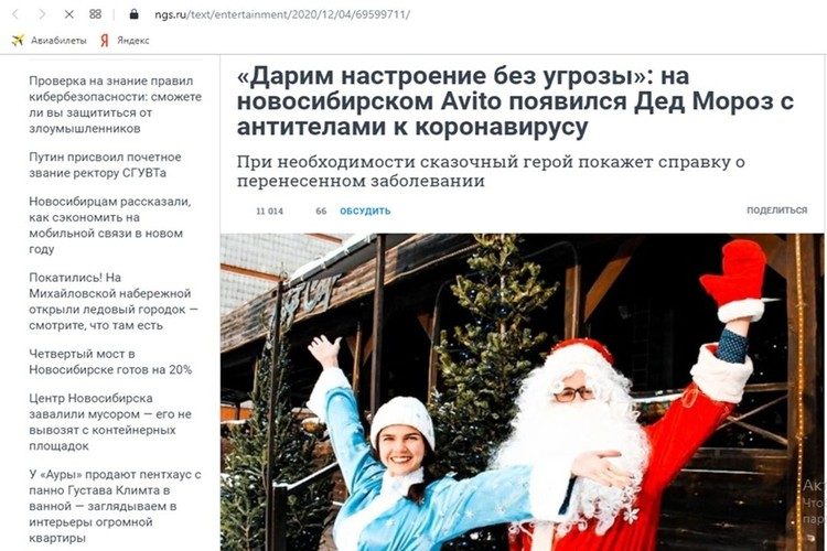 СМИ очень заинтересовались нами. Фото: скриншот с сайта