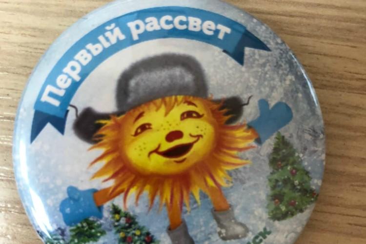 На память о первой встрече с солнышком у некоторых останется милый значок. Фото: Людмила Цветкова