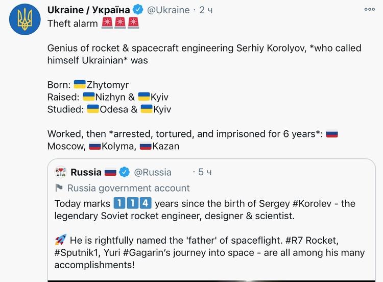 Украинская страница возразила, что конструктор сам себя называл украинцем (как будто незалежная не была частью СССР). А в России, дескать, только по лагерям сидел.