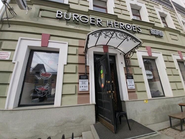 «Burger Heroes» держался до последнего - заведение закрылось в январе 2021 года