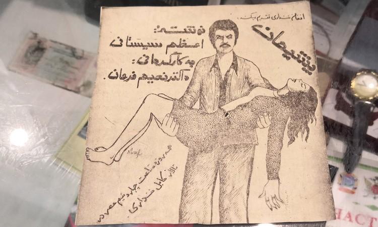 Афганская антивоенная листовка.