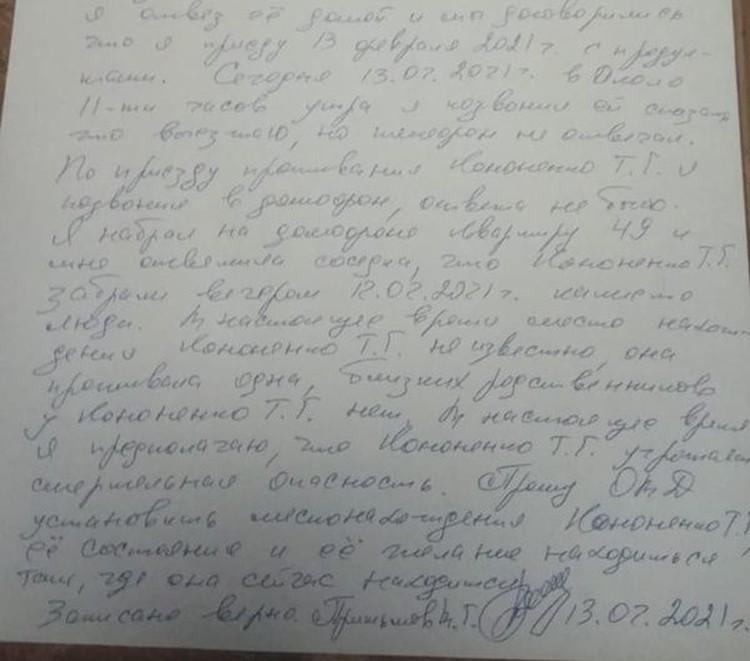 Владимир рассказал в МВД, что видел бабушку на прошлой неделе. Фото: Владимир Притьмов.