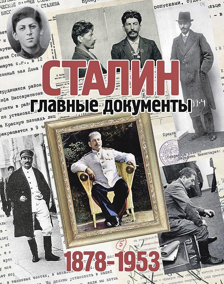 «Сталин. Главные документы»