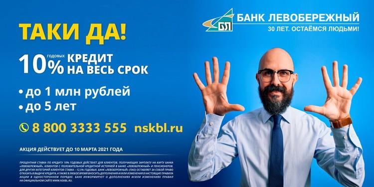 Предоставлено Банком «Левобережный»