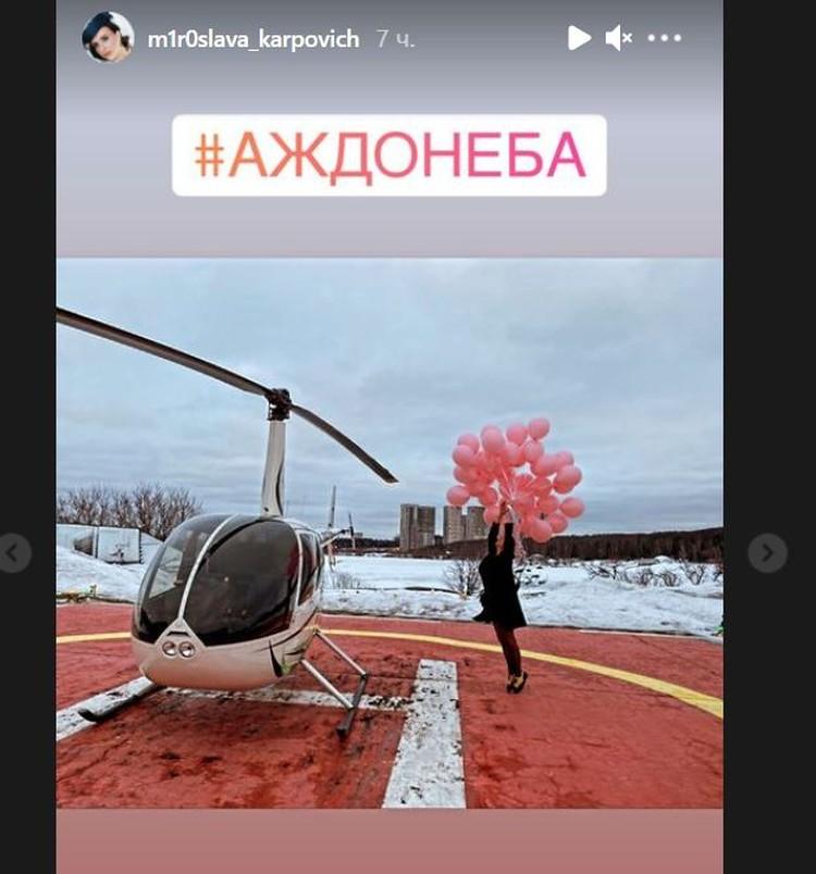 Прилучный устроил Карпович сюрприз - полет на вертолете. Фото: Инстаграм.