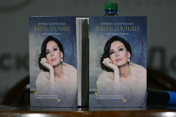 О печальных и счастливых моментах своей жизни актриса рассказала в автобиографии.