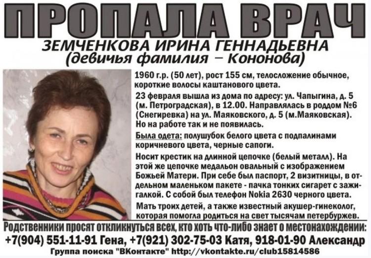 Ирина пропала в 2010 году