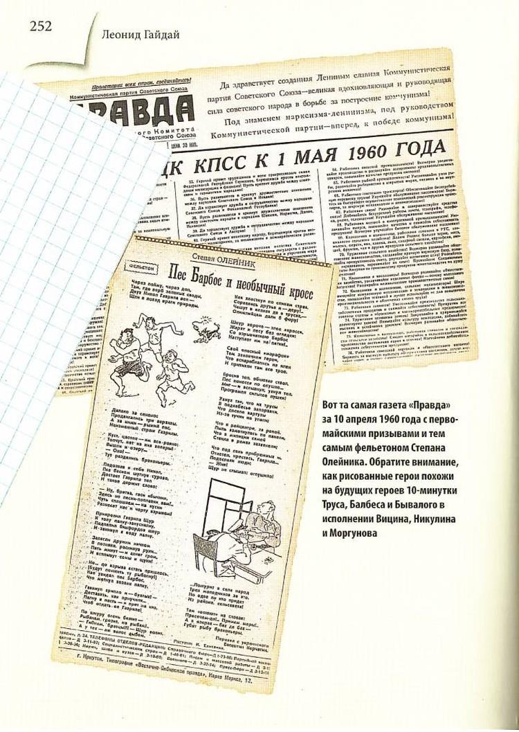 """Тот самый газетный фельетон - фото опубликовано в книге Владимира Березина """"Леонид Гайдай. Иркутские страницы""""."""