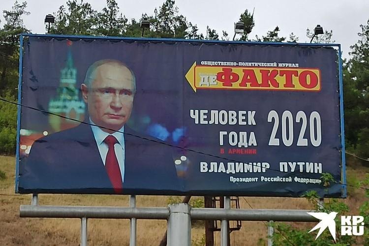 Человек года в Армении. Плакат в Нагорном Карабахе.