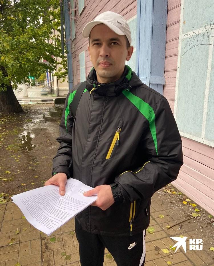 Александр Зобенков держит в руках текст оправдательного приговора