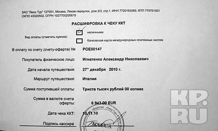 Последний отдых 1-го запрокурора области Александра Игнатенко в Италии обошелся в 300 тысяч рублей. Платежка, свидетельствующая об этом, была почему-то обнаружена при обысках организаторов подпольных казино.