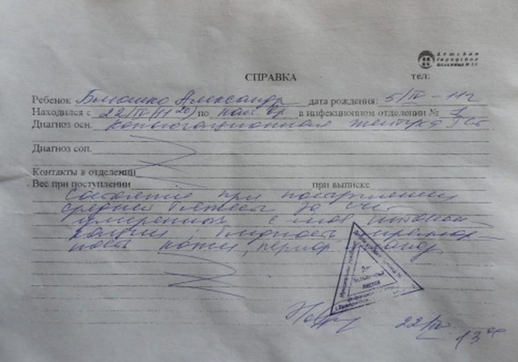 Саша Блюшко поступил в больницу в состоянии средней тяжести