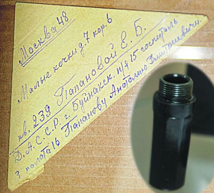 Бакелитовая капсула сержанта Папанова для вкладыша сличными данными.