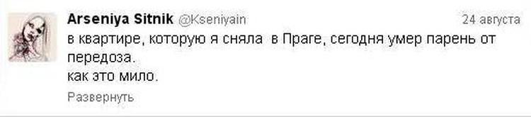 О своих приключениях в Праге Ксения Ситник делится на страничке в Твиттере