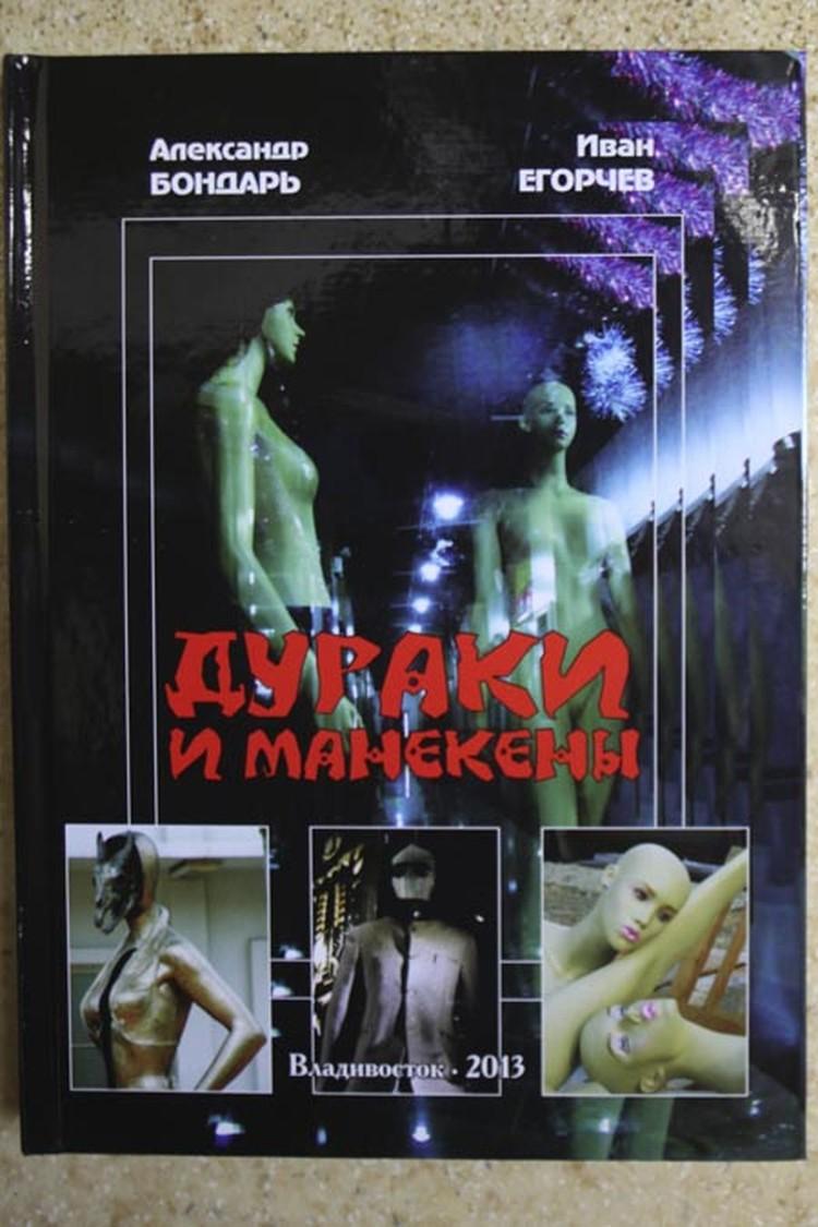 «Дураки и манекены» - новая книга члена Союза писателей России Александра Бондаря