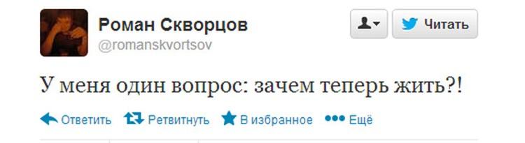 Скриншот твиттера Романа Скворцова
