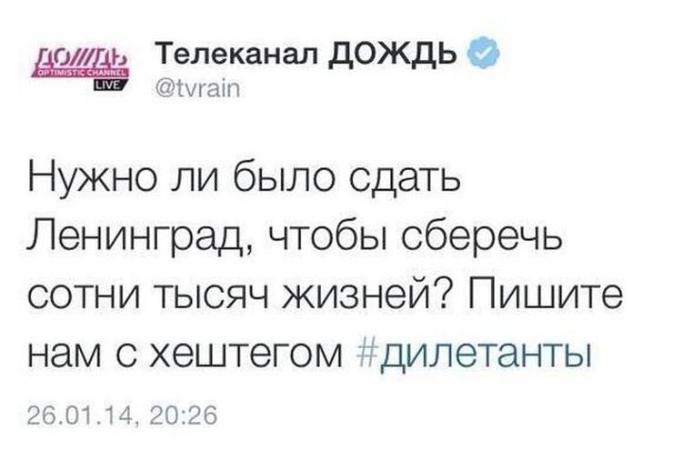 """Эти насекомые уже воспитали себе достойную аудиторию: 54 процента зрителей """"Дождя"""" сказали: """"Да, нужно было сдать Ленинград"""""""