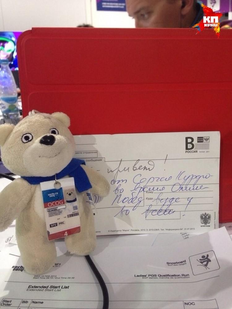 Медведь, которого хозяйка назвала Артур, радуется автографу знаменитости. Для него расписался один из известных комментаторов канала «Евроспорт» Сергей Кордюков.