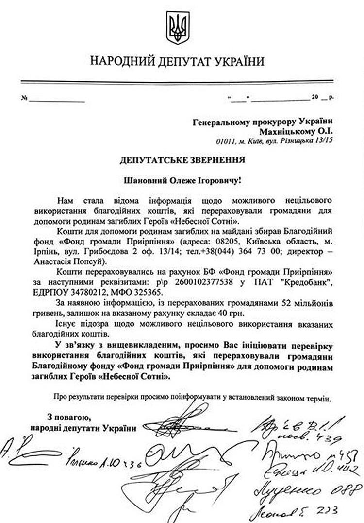 Копию письма депутат выложил на своей страничке в Facebook