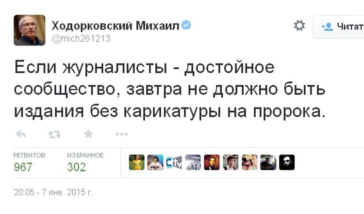 Ходорковский призвал публиковать карикатуры журнала, подвергшегося атаке террористов