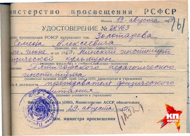 Подробнее о биографии Семена Золотарева читайте здесь