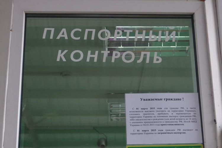 В российском пункте пропуска развешаны объявления о том, что с 1 марта россиян на Украину пускают только по загранпаспортам.