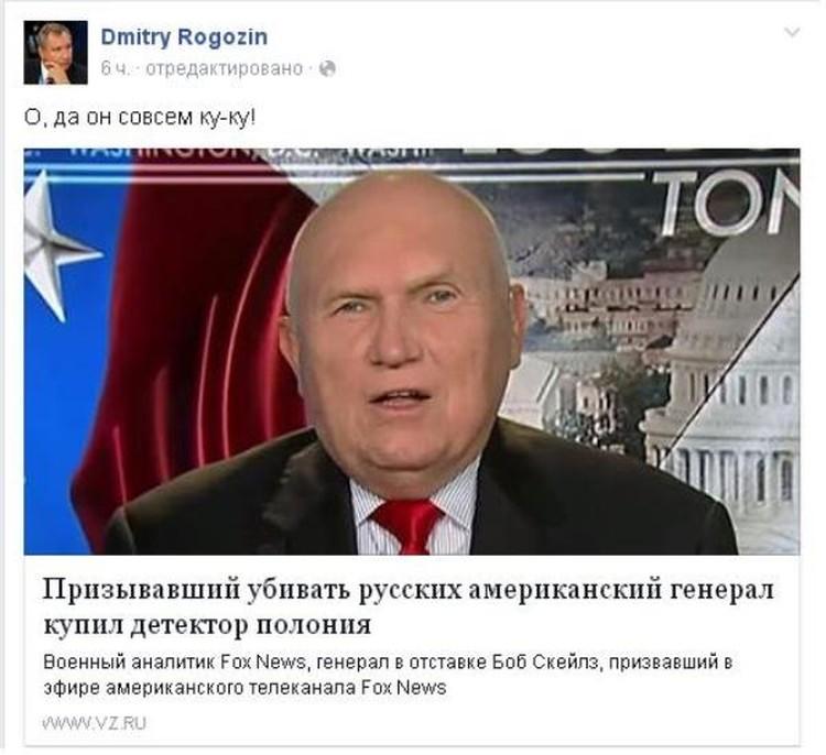 Дмитрий Рогозин прокомментировал новость о покупке детектора полония Робертом Скейлзом