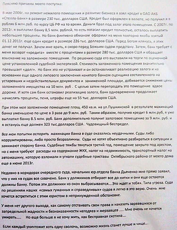 Предсмертная записка Фельдмана. Фото: открытые источники