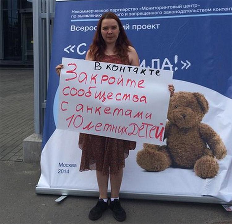 """Анна проводит """"антипедофильский"""" пикет у офиса соцсети """"Вконтакте""""."""