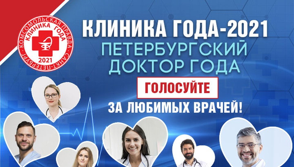 «Петербургский доктор года-2021»: поддержите любимых врачей!