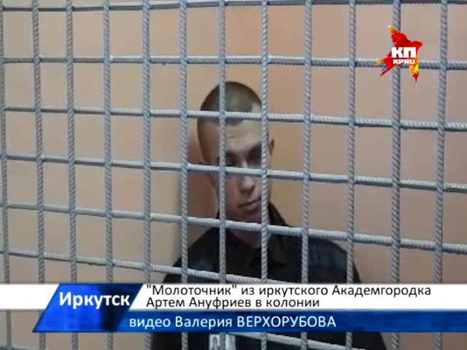 Академовский маньяк-молоточник из Иркутска в колонии пишет книгу и… во всем винит журналистов