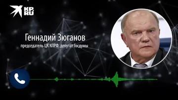 Геннадий Зюганов - о Егоре Лигачева, которому в воскресенье - 100 лет: «Пророческие слова Егора Кузьмича: «Борис, ты не прав» - сегодня поддержали бы миллионы».