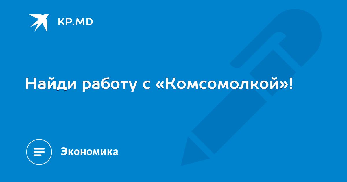 Работа в кишиневе для русскоязычных девушке москва работа девушка