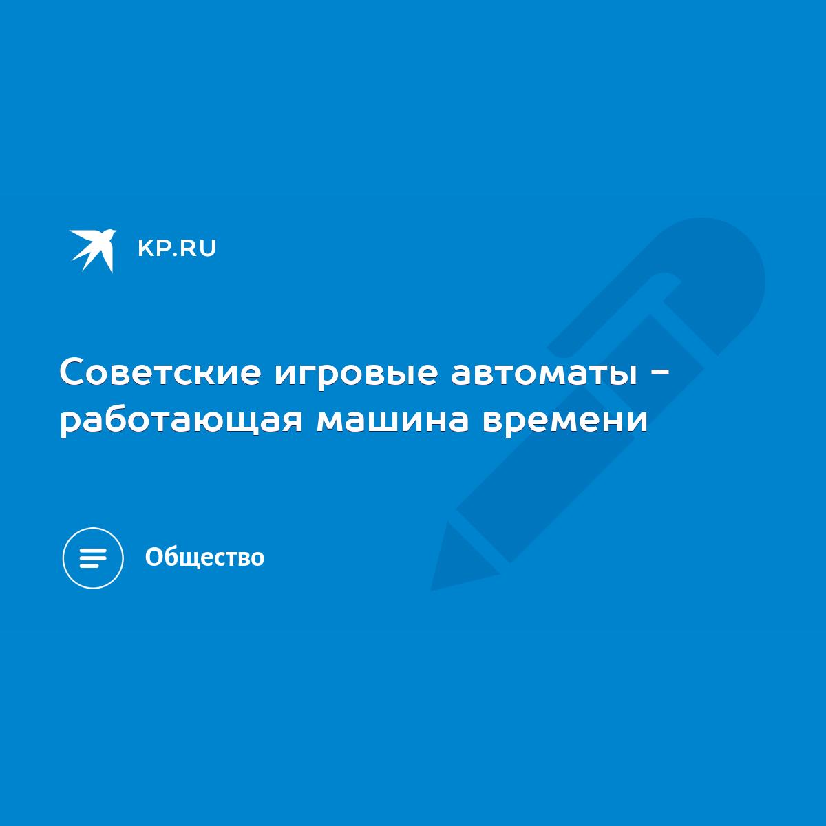 Kp.ru игровые автоматы сварочные полуавтоматы с кислотой