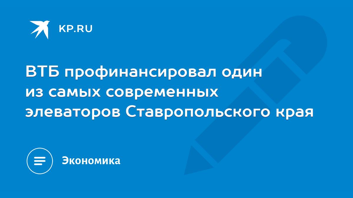 Элеватор старомарьевка ставропольский многоцелевые транспортеры мт лб