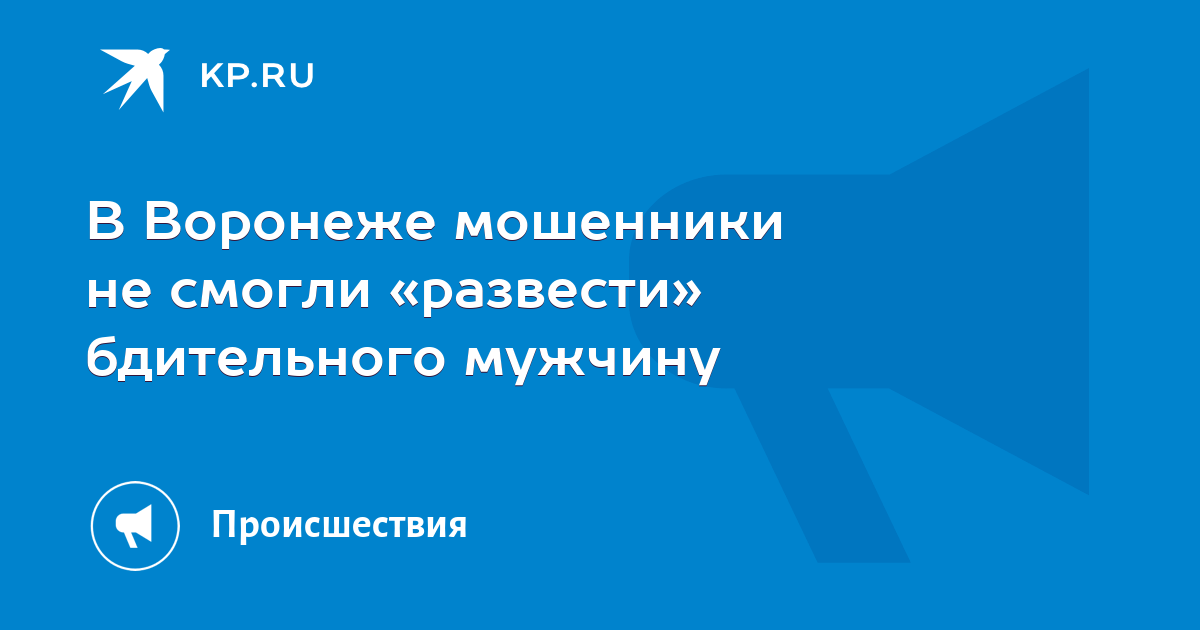 В Воронеже мошенники не смогли «развести» бдительного мужчину