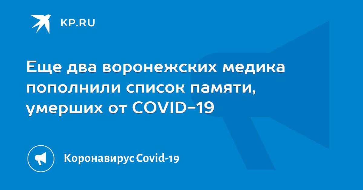 Еще два воронежских медика пополнили список памяти, умерших от COVID-19