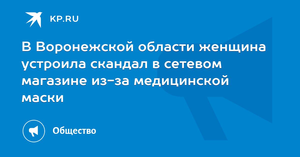 В Воронежской области женщина устроила скандал в сетевом магазине из-за медицинской маски