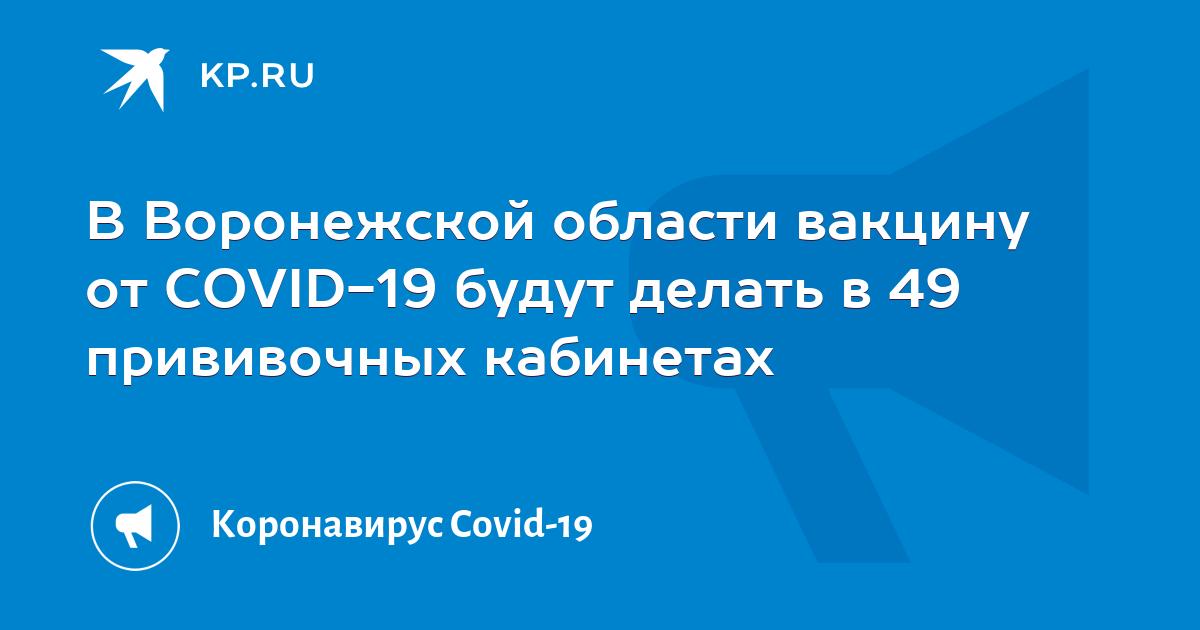 В Воронежской области вакцину от COVID-19 будут делать в 49 прививочных кабинетах