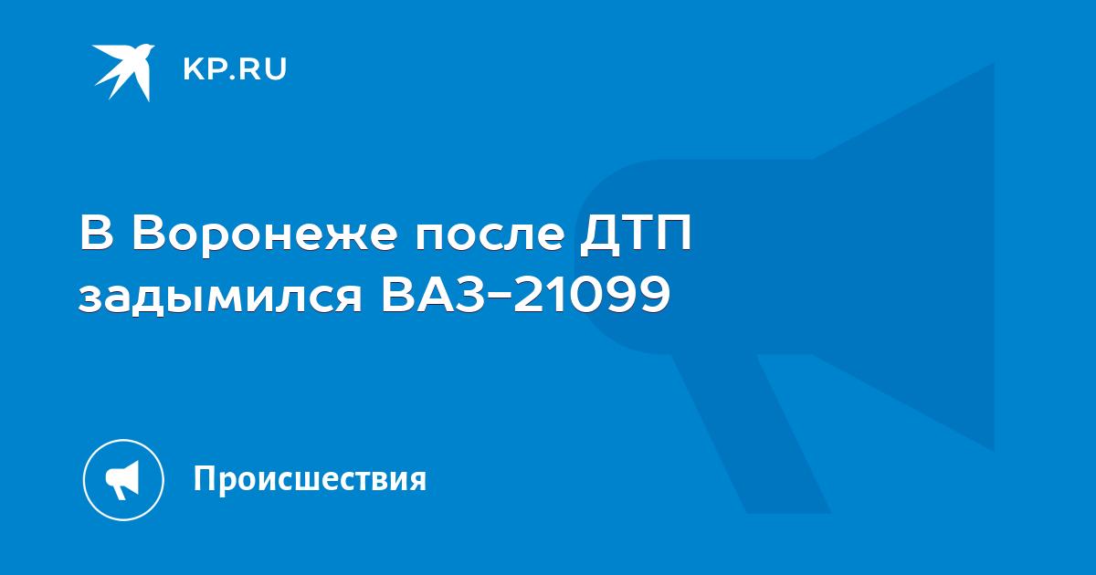 В Воронеже после ДТП задымился ВАЗ-21099
