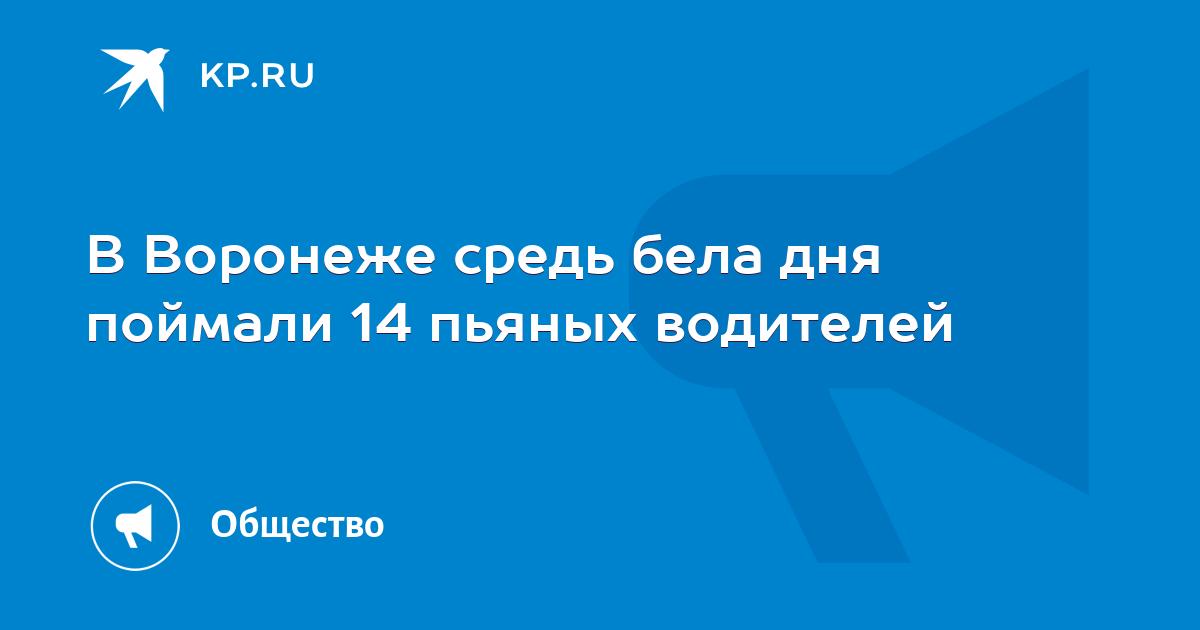 В Воронеже средь бела дня поймали 14 пьяных водителей