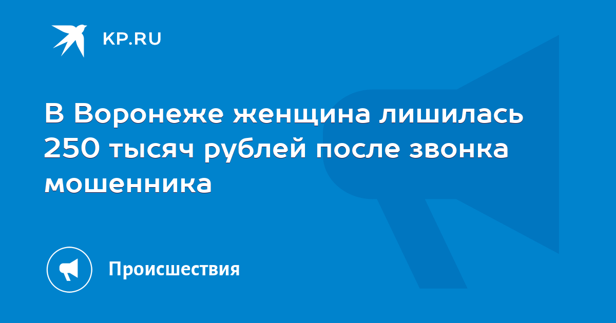 В Воронеже женщина лишилась 250 тысяч рублей после звонка мошенника
