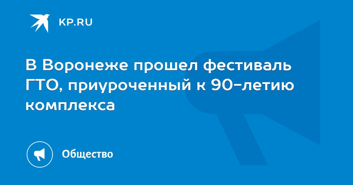В Воронеже прошел фестиваль ГТО, приуроченный к 90-летию комплекса