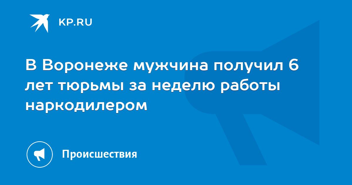 В Воронеже мужчина получил 6 лет тюрьмы за неделю работы наркодилером