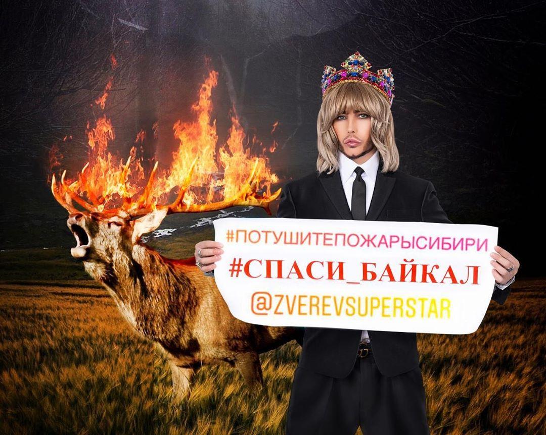 Суперзвезда в теме: потущите пожары Сибири!