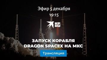 Запуск корабля Dragon SpaceX на МКС