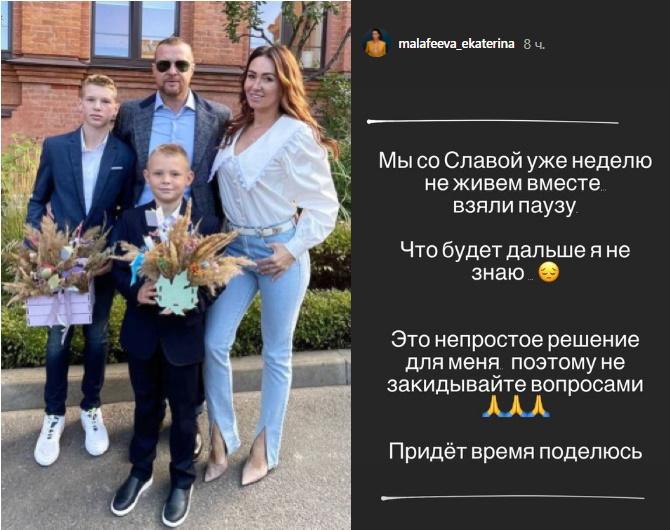 Вячеслав Малафеев, Екатерина Малафеева.